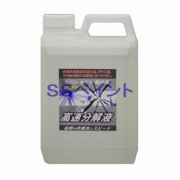 クリスタルプロセス 高速分解液(詰替え用) 容量:2L