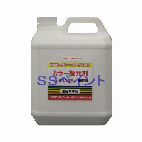 クリスタルプロセス カラー復元剤 ブラック・濃色車専用(詰替え用) 容量:4L