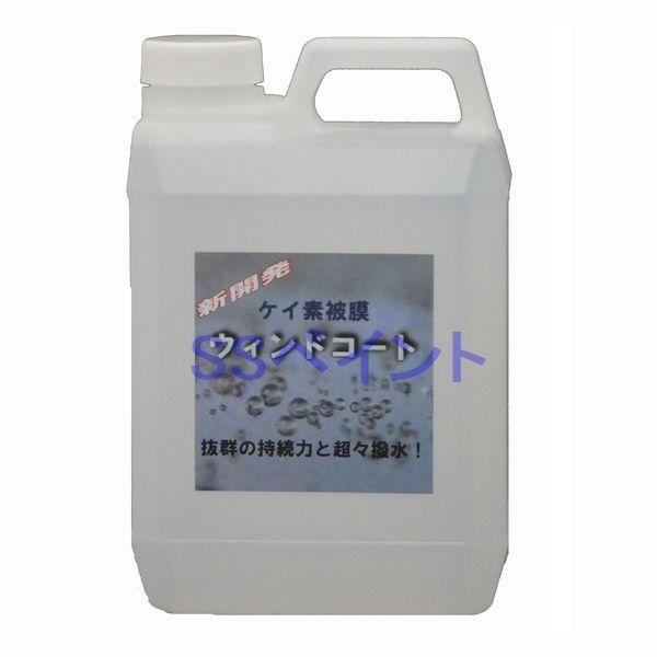 クリスタルプロセス ケイ素被膜ウィンドコート(詰替え用) 容量:2L