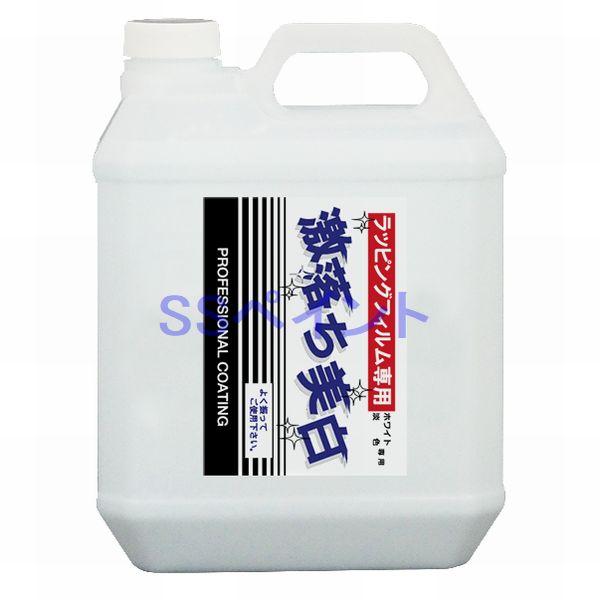 クリスタルプロセス ラッピングフィルム用激落ち美白(ホワイト・淡色専用)(詰替え用) 容量:4L