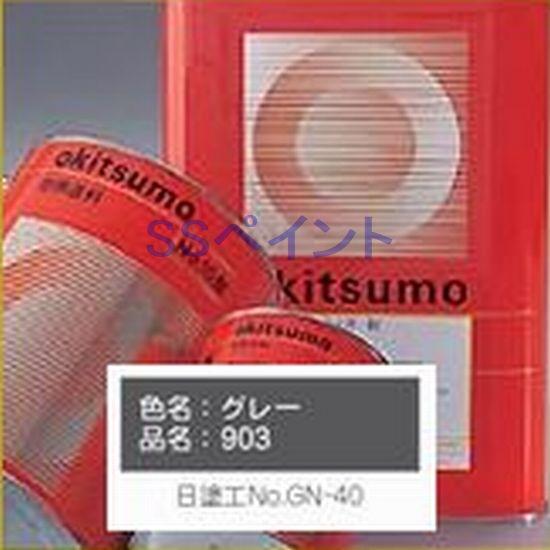 オキツモ スタンダード用下塗903 耐熱400℃ 色:ツヤ消 グレー 16kg(一斗缶サイズ)