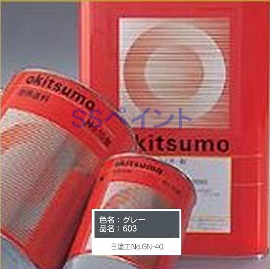 オキツモ 600シリーズ 耐熱600℃ 色:ツヤ消し グレー(603) 1kg