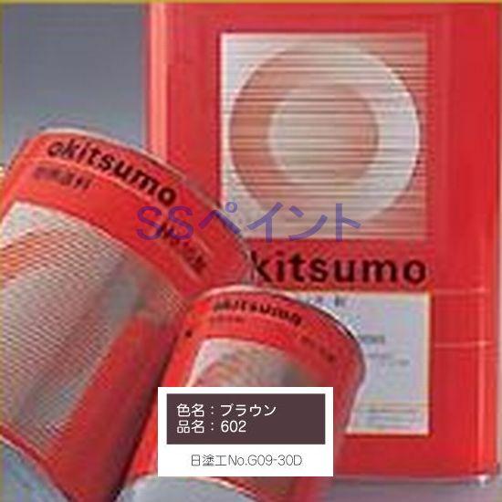 オキツモ 600シリーズ 耐熱600℃ 色:ツヤ消し ブラウン(602) 16kg (一斗缶サイズ)