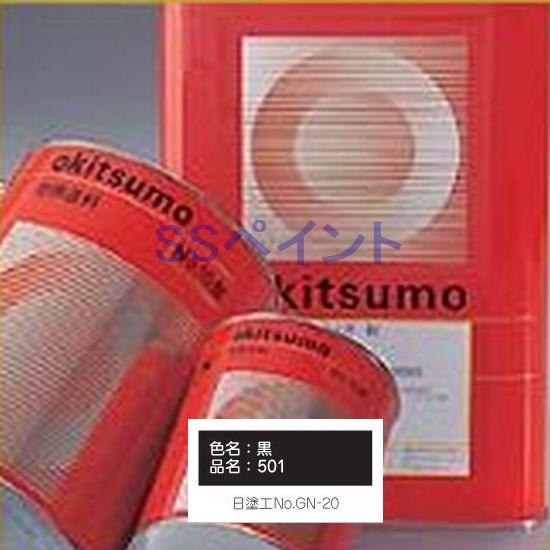 オキツモ 500シリーズ 耐熱500℃ 16kg 色:半ツヤ オキツモ 500シリーズ 黒(501) 16kg (一斗缶サイズ), シューズボックス:b3c1bb00 --- sunward.msk.ru