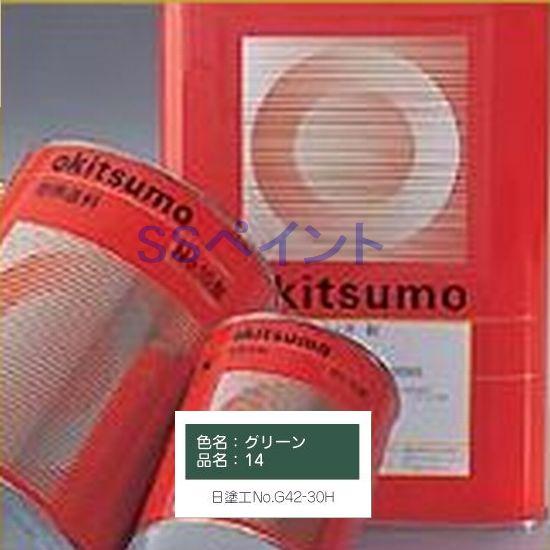 オキツモ 10シリーズ 耐熱300℃ 色:ツヤ消 グリ-ン(14) 16kg (一斗缶サイズ)