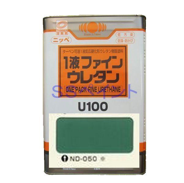 日本ペイント 1液ファインウレタンU100  色:ND-050 15kg(一斗缶サイズ)