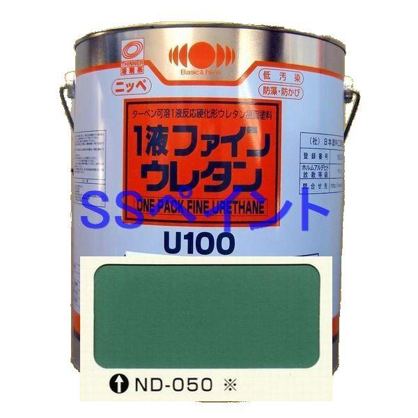 日本ペイント 1液ファインウレタンU100  色:ND-050 3kg