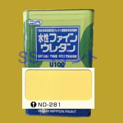 日本ペイント 水性ファインウレタンU100 色:ND-281 15kg(一斗缶サイズ)