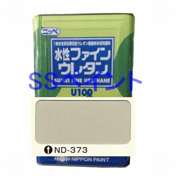 日本ペイント 水性ファインウレタンU100 色:ND-373 15kg(一斗缶サイズ)