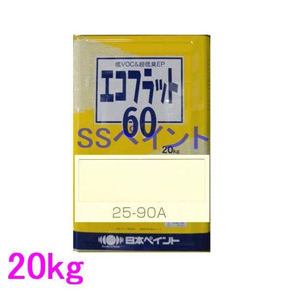 日本ペイント つや消し水性塗料 エコフラット60 色:25-90A 20kg(一斗缶サイズ)