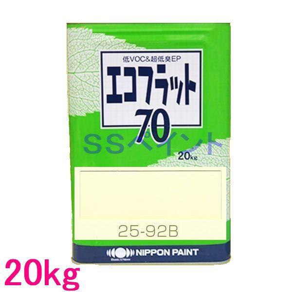 日本ペイント つや消し水性塗料 エコフラット70 色:25-92B 20kg(一斗缶サイズ)