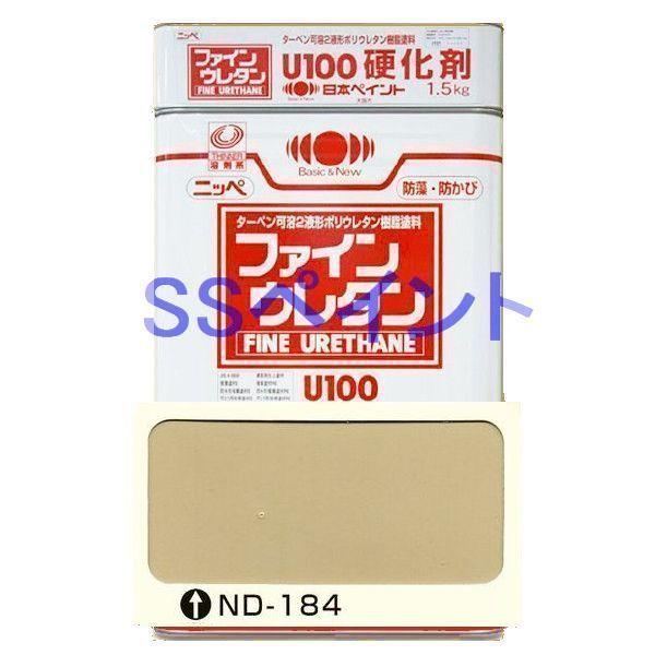 日本ペイント ファインウレタンU100 硬化剤付セット 色:ND-184 15kg(一斗缶サイズ)