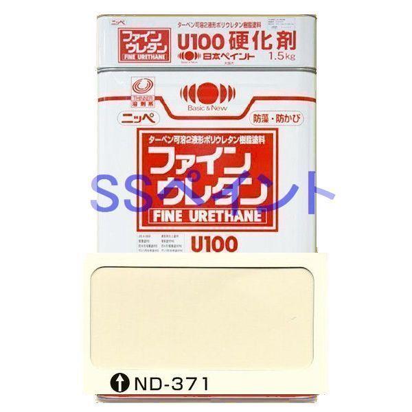 日本ペイント ファインウレタンU100 硬化剤付セット 色:ND-371 15kg(一斗缶サイズ)