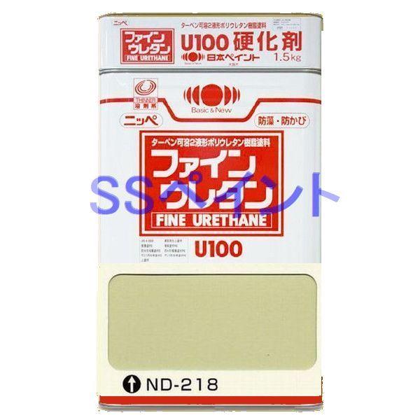日本ペイント ファインウレタンU100 硬化剤付セット 色:ND-218 15kg(一斗缶サイズ)
