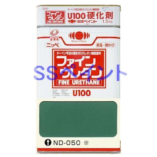 日本ペイント ファインウレタンU100 硬化剤付セット 色:ND-050 15kg(一斗缶サイズ)