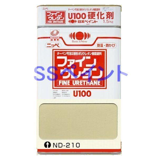 日本ペイント ファインウレタンU100 硬化剤付セット 色:ND-210 15kg(一斗缶サイズ)