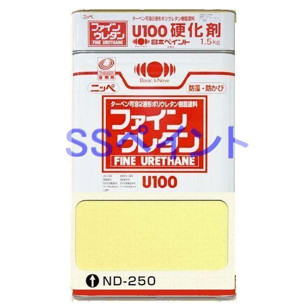 日本ペイント ファインウレタンU100 硬化剤付セット 色:ND-250 15kg(一斗缶サイズ)