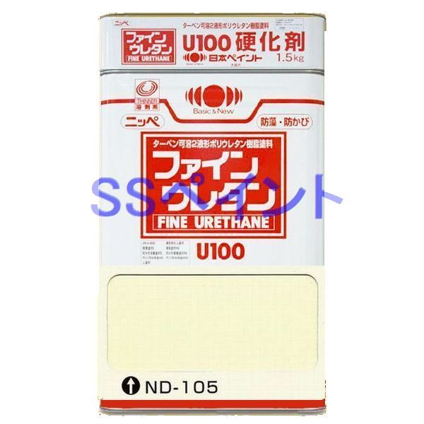 日本ペイント ファインウレタンU100 硬化剤付セット 色:ND-105 15kg(一斗缶サイズ)