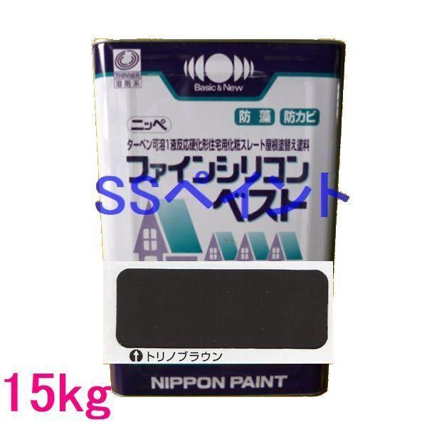 日本ペイント ファインシリコンベスト  色:トリノブラウン 15kg(一斗缶サイズ)