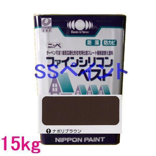 日本ペイント ファインシリコンベスト  色:ナポリブラウン 15kg(一斗缶サイズ)