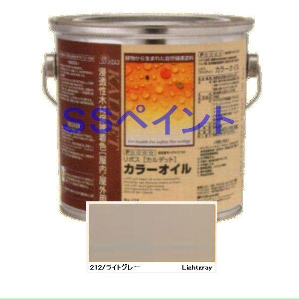 最も完璧な リボス自然塗料 カルデット 内・外装用着色 色:ライトグレー 10L:SSペイント-DIY・工具