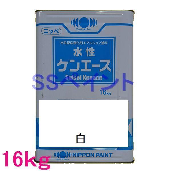 日本ペイント つや消し水性塗料 水性ケンエース 色:白 16kg(一斗缶サイズ)