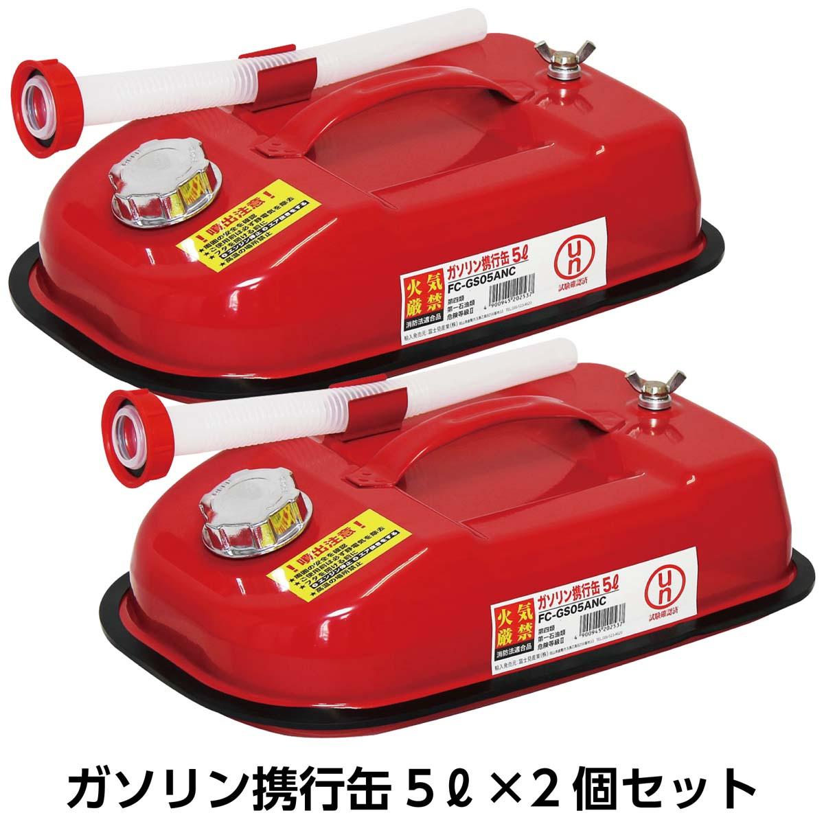 携行 5l ガソリン 缶