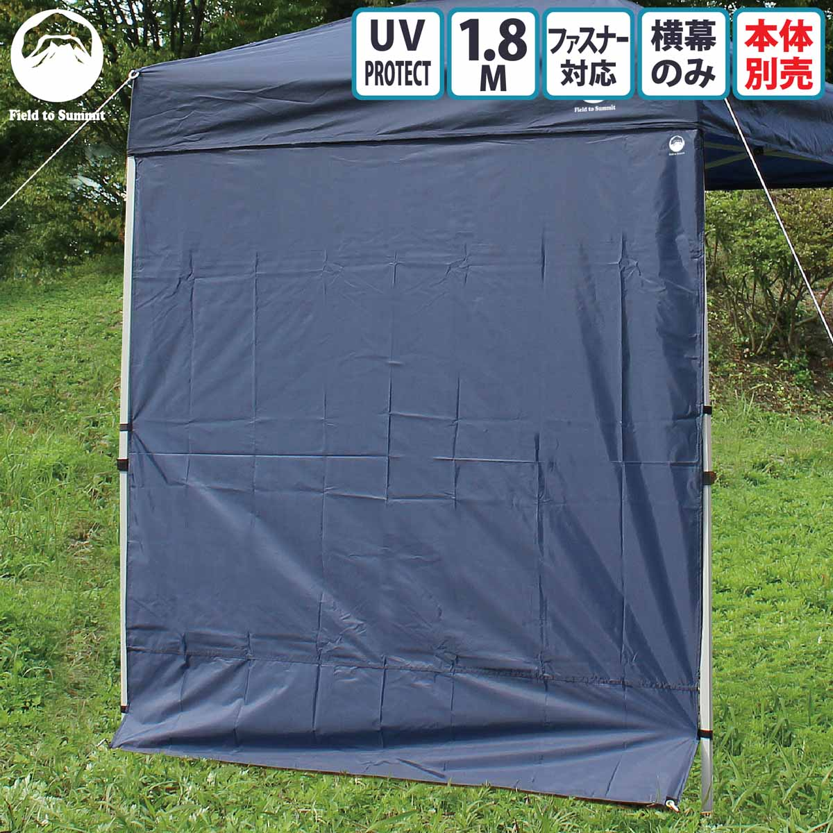 送料無料 ご予約品 Field to Summit 1.8Mサイズテント用 大規模セール オプション 横幕 180cm 簡易テント サイドタープ