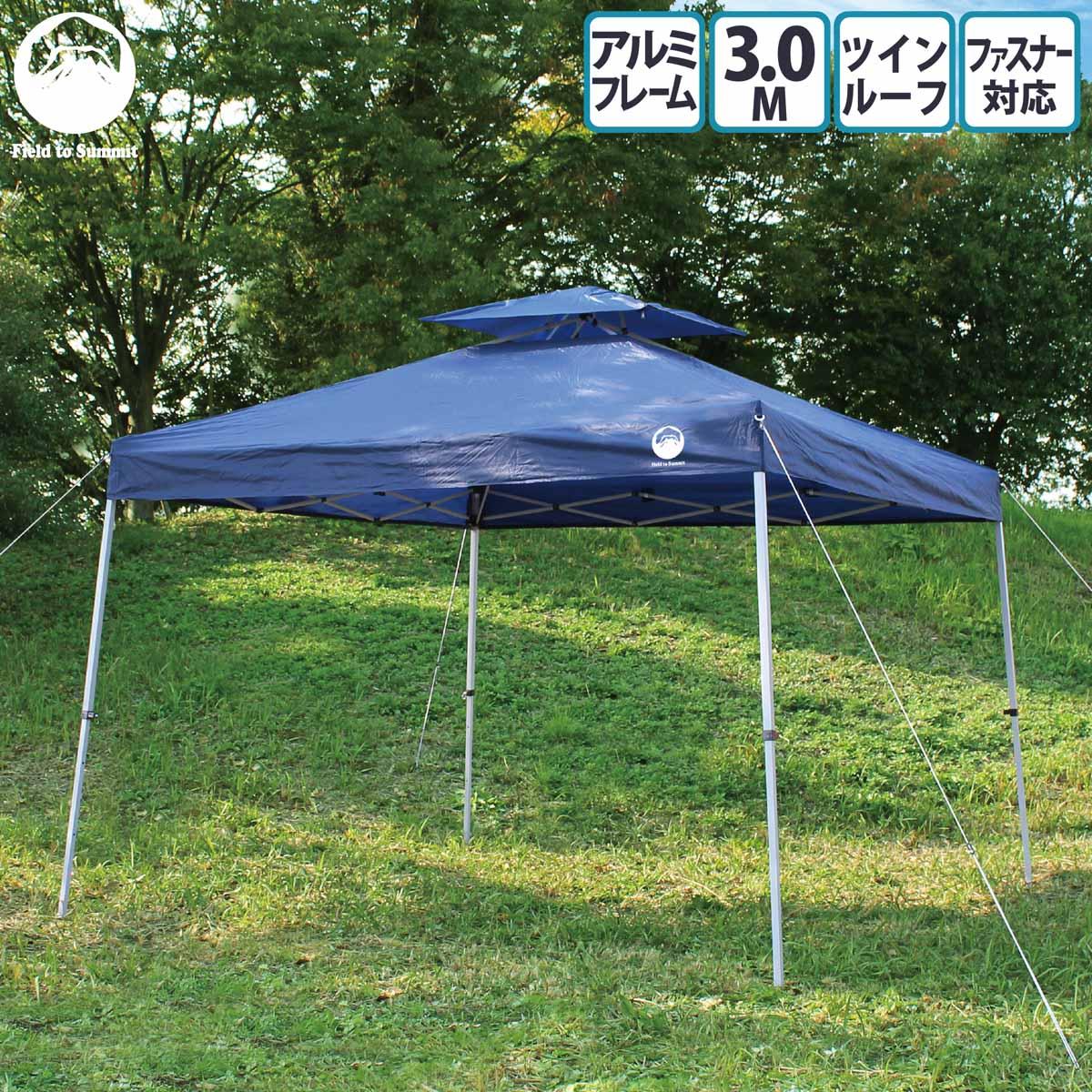 【送料無料】 Field to Summit アルミワンタッチテント300 【3Mx3Mサイズ ツインルーフ アルミ製軽量テント キャリーバッグ 簡単 タープ 自立式 日除け ガーデン キャンプ BBQ タープテント 簡易テント 3M】