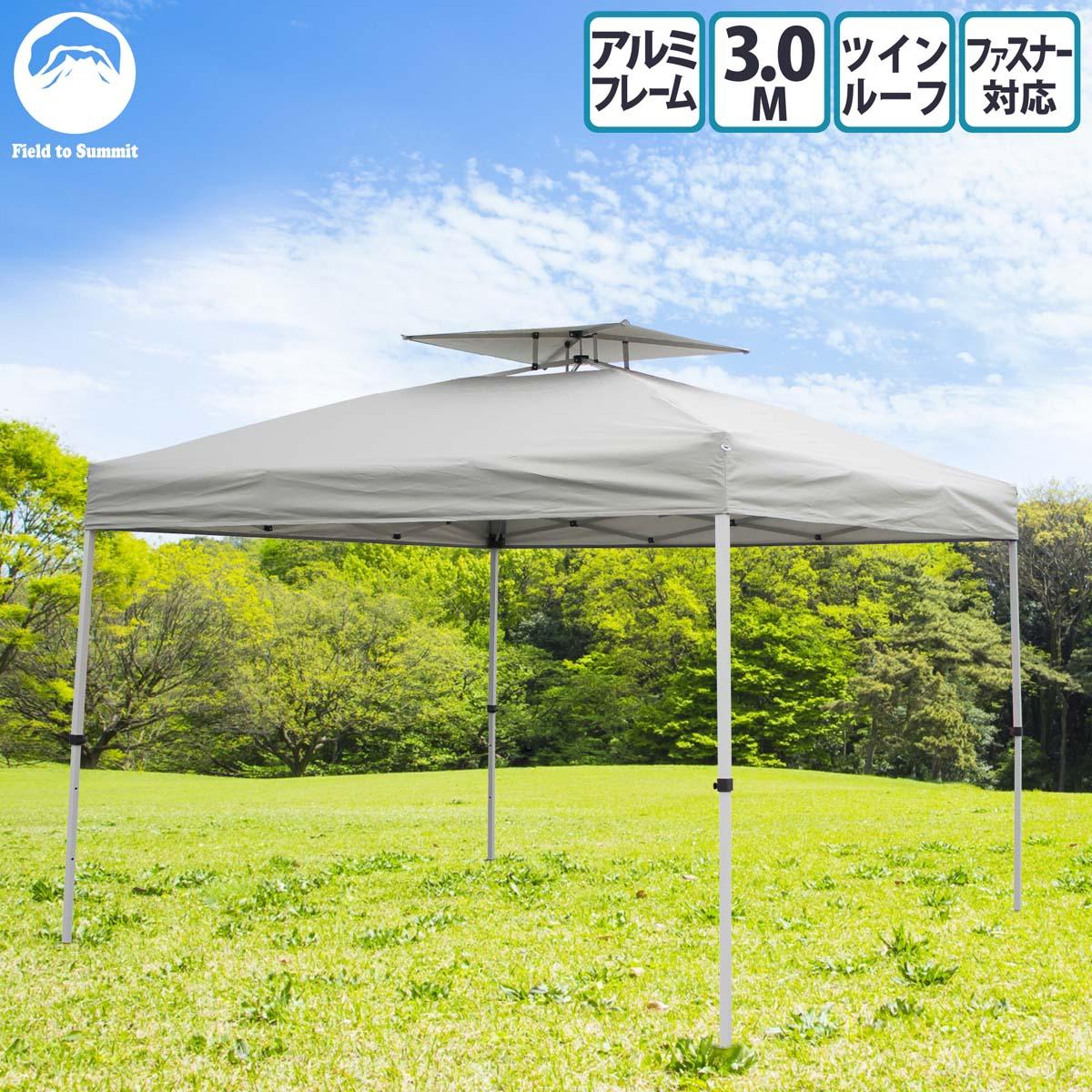 【送料無料】 Field to Summit アルミワンタッチテント 300S ハイグレード 3Mx3Mサイズ ツインルーフ 横幕1枚付 [ 風抜け ルーフ テント パティオ 簡単 設営 タープ 自立式 日除け ガーデン キャンプ BBQ テント タープ 簡易テント ]