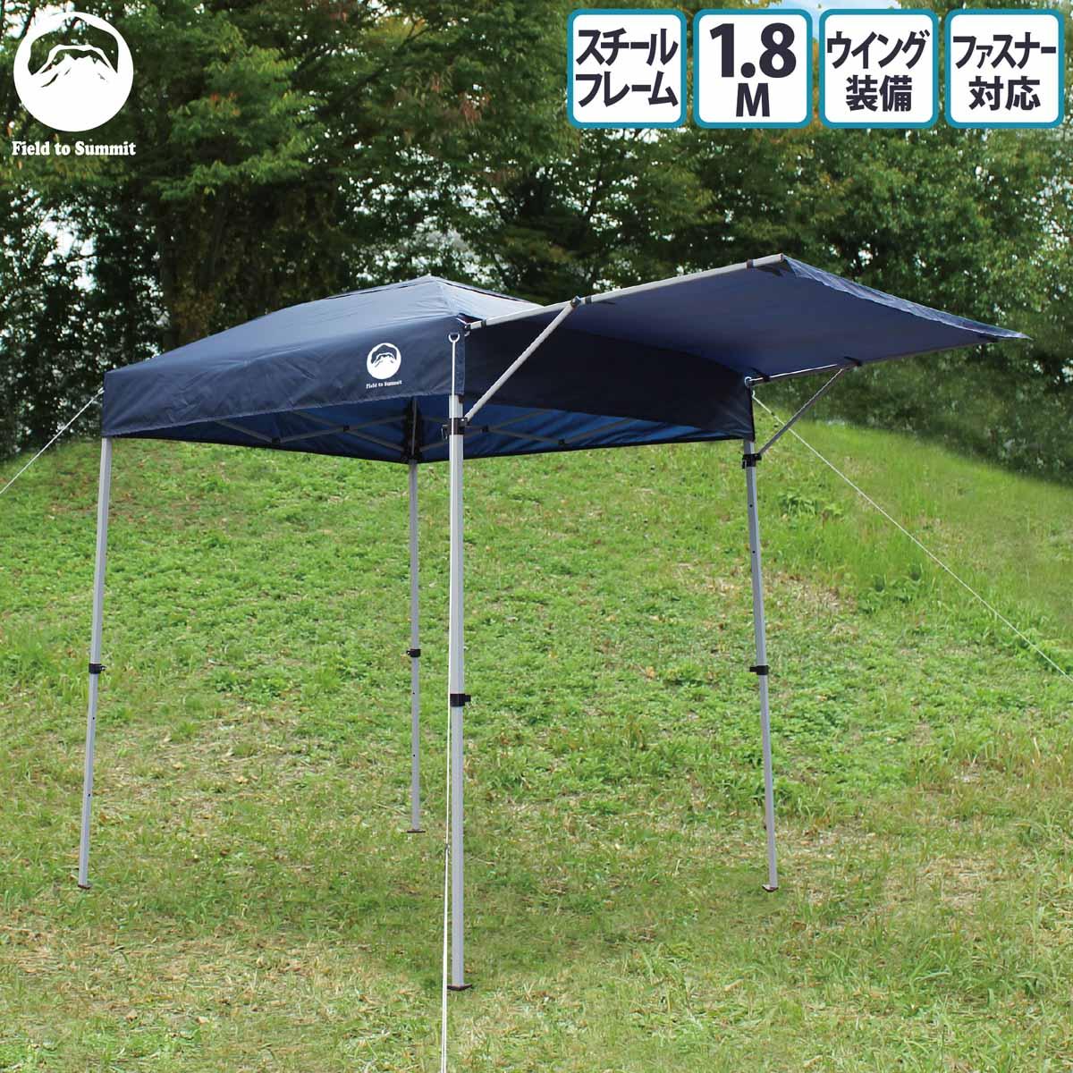 【送料無料】 テント 大型 Field to Summit ウイングワンタッチテント180 ウイング付き 簡単 タープ 自立式 フリマ 日除け ガーデン キャンプ お花見 テント タープ 簡易テント フリーマーケット 1.8M 180cm