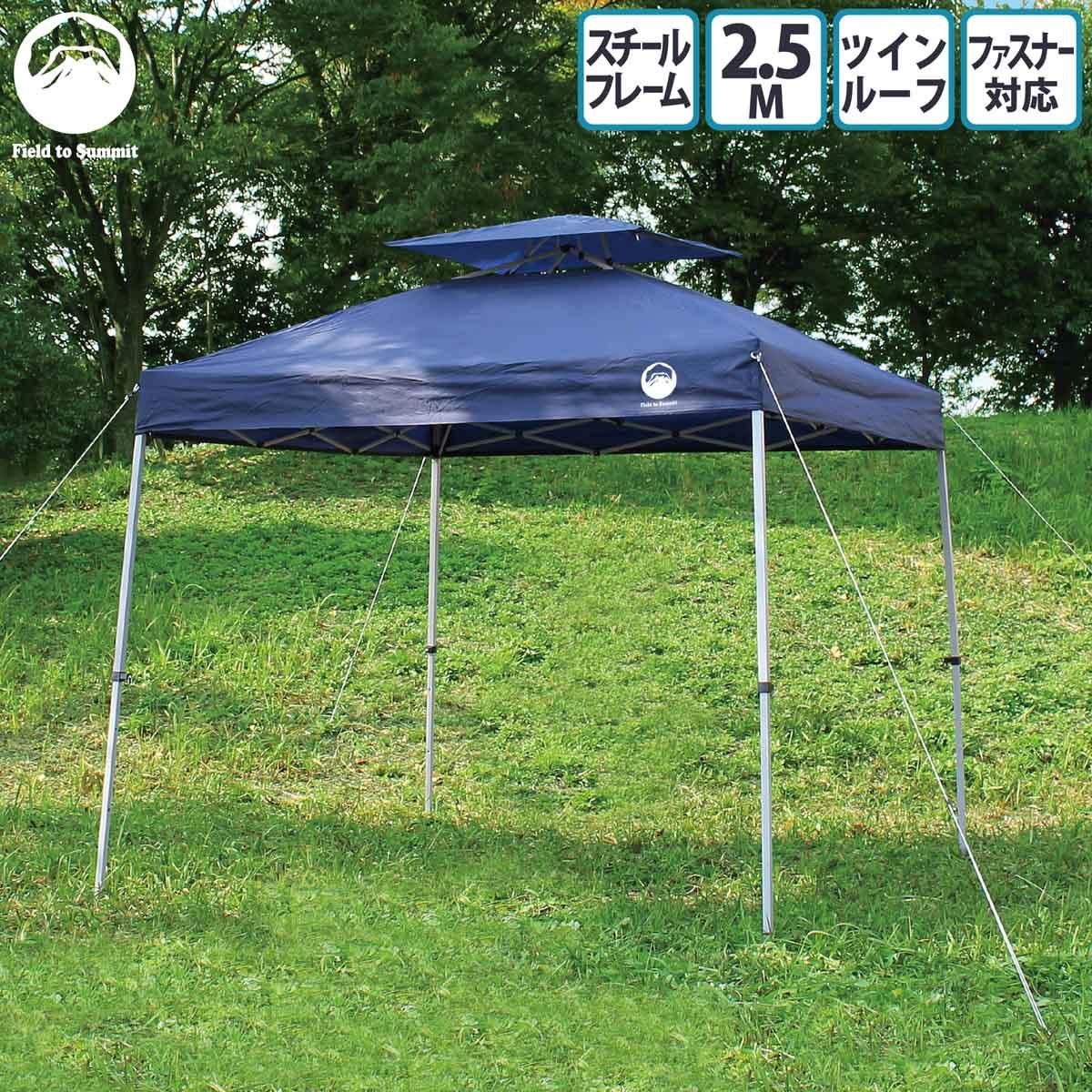 【送料無料】 Field to Summit ワンタッチテント250 ツインルーフ ワンタッチツインテント スチール 簡単 タープ 自立式 日除け ガーデン キャンプ お花見 タープ テント 簡易テント 2.5M 250cm