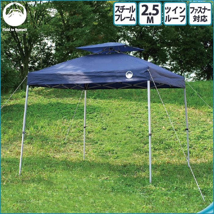 【送料無料】Field Life アルミワンタッチテント250 【2.5Mx2.5Mサイズ ツインルーフ アルミ製軽量 キャリーバッグ 簡単 タープ 自立式 日除け ガーデン キャンプ タープテント 2.5 簡易テント】