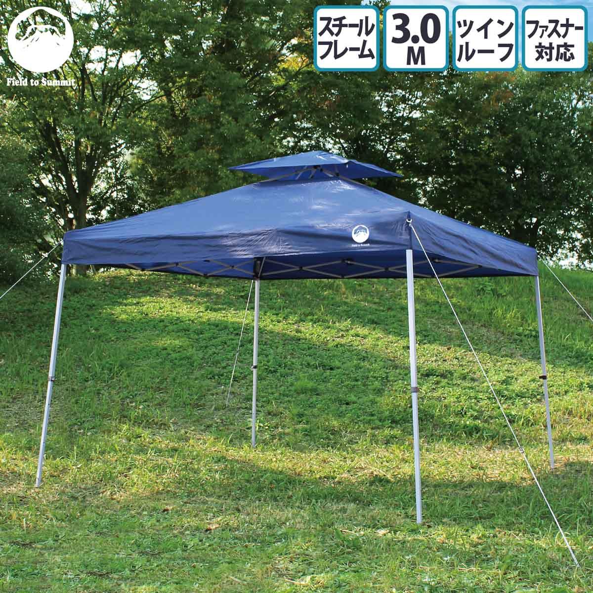 【送料無料】 Field to Summit ワンタッチテント300 3Mx3Mサイズ ツインルーフ 丈夫なスチール製 キャスター付きキャリーバッグ ワンタッチツインテント スチール 簡単 タープ 自立式 日除け ガーデン キャンプ タープテント 簡易テント 3M 300cm 風抜