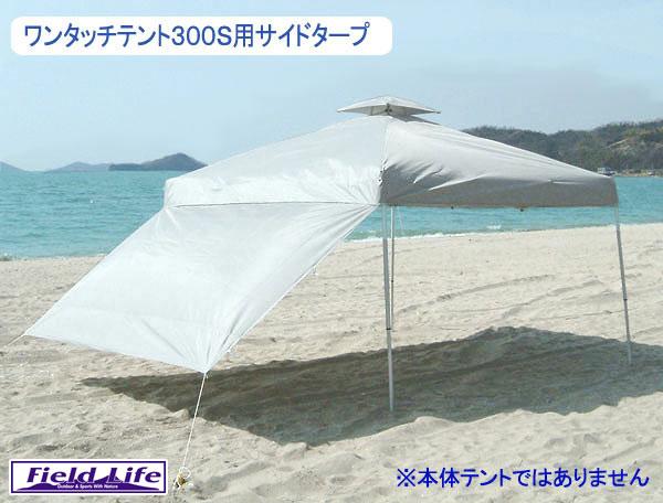 送料無料 Field to Summit 3Mサイズテント用 サイドタープS 300cm 輸入 オプション 横幕 テント 卓越 簡易テント タープ