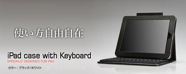 iPad情况with鍵盤◆iPad case with Keyboard(1具鍵盤型iPad情况)RJ311/RJ312◆雜誌bigin 3刊登