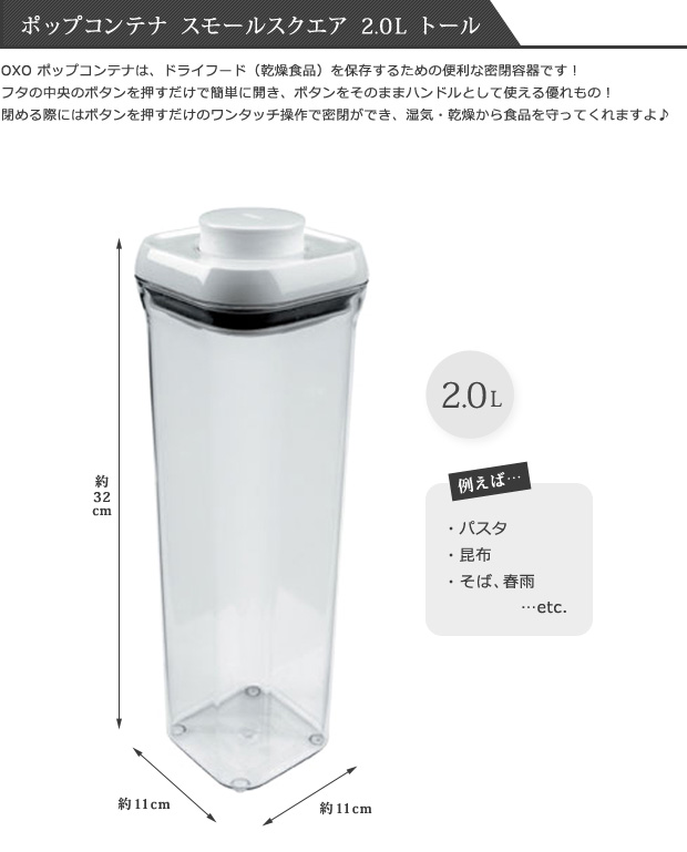 In Entry U0026 Thoughts Always 500 Points ☆ / OXO / Oxo Pop Container Small  Square 2.0 L Tall. Food Stocker... Storage Containers... Plastic Containers...  Dry ...