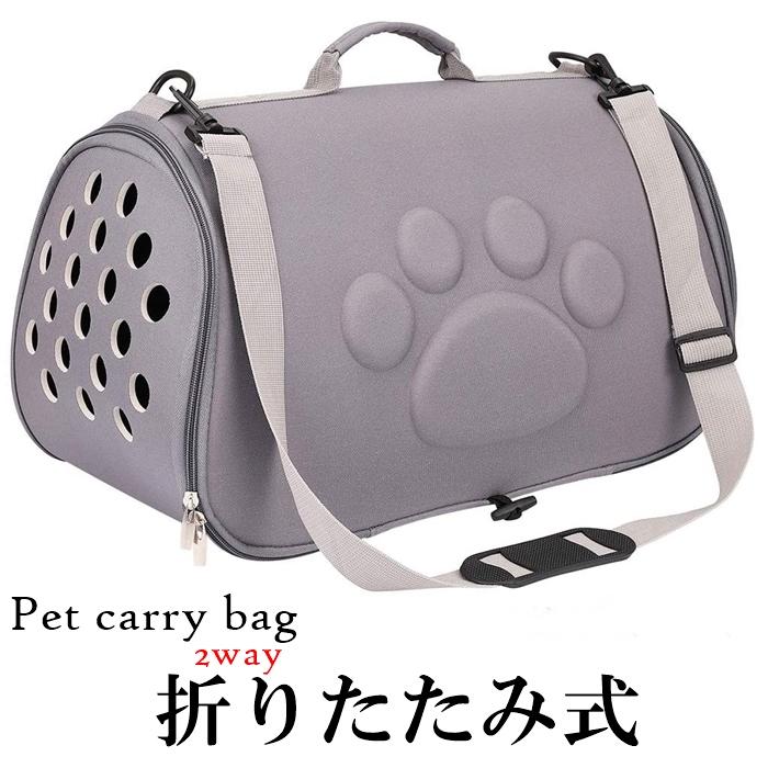 犬.猫ペットキャリーバッグ.キャリーケースペットキャリーバッグ 猫 当店は最高な サービスを提供します キャリーバッグ折りたたみ式ペットキャリーバッグ2WAY小型犬 直送商品 ペットキャリーケース猫 ケージおしゃれ