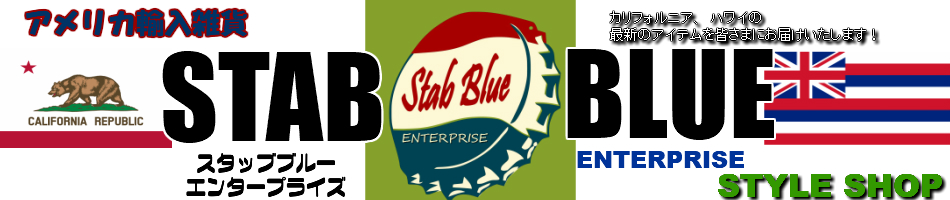 STAB BLUE ENTERPRISE:カリフォルニア系アパレル、グッズ、他では手に入らない商品も多数あり!