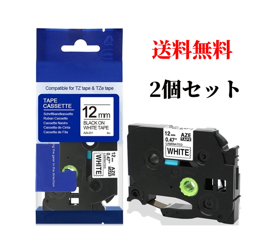 送料無料 ブラザー社のピータッチに対応する互換テープカートリッジ 2個セット ピータッチテープ 12mm TZe-231互換 白地 黒文字 TZeテープ ブラザー 互換テープカートリッジ 人気 おすすめ ラミネートテープ 名前シール ピータッチ ラベルライター テープ マイラベル スピード対応 全国送料無料 ラベルテープ ピータッチキューブ用 TZe-231対応