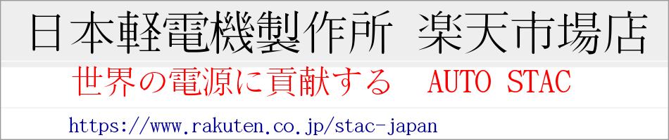 日本軽電機製作所 楽天市場店:世界の電源に貢献する AUTO STAC