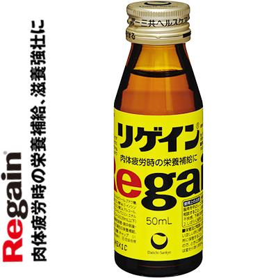 リゲイン 50mL×50 (医薬部外品) 【 第一三共ヘルスケア リゲイン 】[ 疲れ 疲労 肌あれ にきび 口内炎 虚弱体質 肉体疲労 ビタミン 栄養ドリンク おすすめ ]