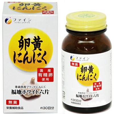 卵黄ニンニク 120粒 ファイン 国内送料無料 サプリ サプリメント 数量限定アウトレット最安価格 にんにく卵黄 スタミナ 生活習慣 血圧 おすすめ 健康維持