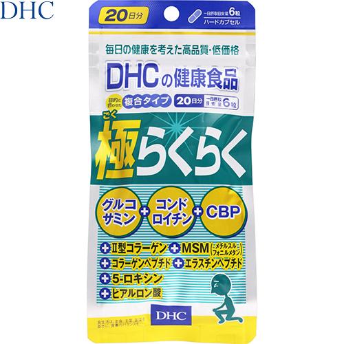 セールSALE%OFF 送料無料 極らくらく 120粒 メーカー在庫限り品 DHC サプリメント グルコサミン 健康維持 おすすめ コンドロイチン 軟骨 鮫 関節痛