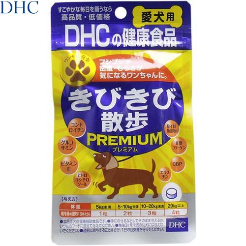 国内送料無料 きびきび散歩プレミアム 愛犬用 DHC 優先配送 60粒