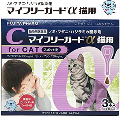 マイフリーガードα 猫用 毎日続々入荷 スポット剤 3本入 新作多数 動物用医薬品 ささえあ製薬 ノミ フィプロニル マダニ シラミ 駆除剤 フジタ製薬
