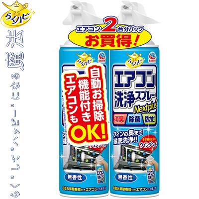 らくハピ 品質保証 エアコン洗浄スプレー 輸入 Nextplus アース製薬 無香性 420mL×2個