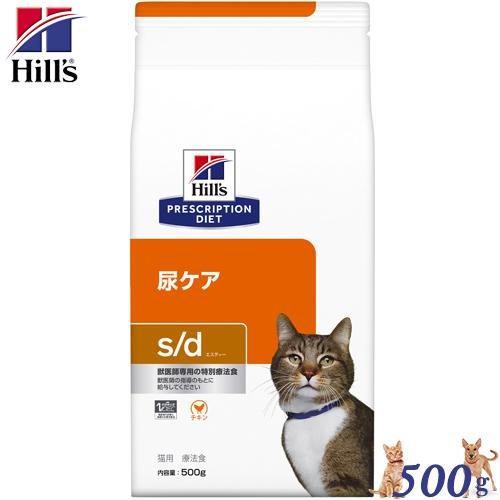 ヒルズ s d 尿ケア 10%OFF チキン 猫 500g 人気ブレゼント ダイエット キャットフード 療法食 プリスクリプション