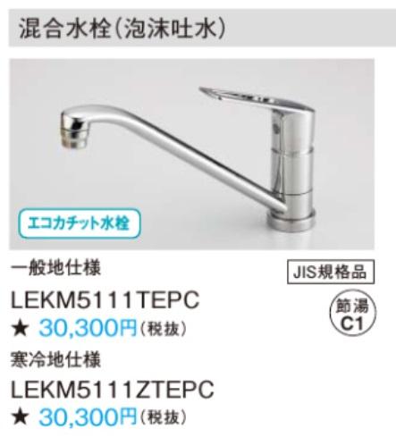 エコカチット水栓でお湯のムダ使いを抑えます 人気 おすすめ Panasonic 混合水栓 ご予約品 LEKM5111ZTEPC寒冷地仕様 泡沫吐水