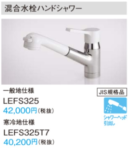 シャワーヘッド引き出し付き 『4年保証』 Panasonic混合水栓ハンドシャワーLEFS325 登場大人気アイテム